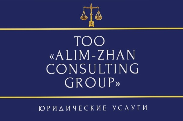 ТОО «Alim-Zhan Consulting Group»